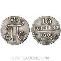10 копеек 1801 года, Павел 1, фото 1