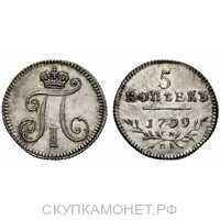 5 копеек 1799 года, Павел 1, фото 1
