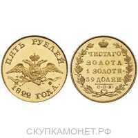 5 рублей 1822 года, Александр 1, фото 1