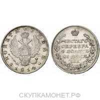 1 рубль 1814 года, Александр 1, фото 1