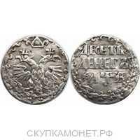 10 денег 1702 года, Петр 1, фото 1