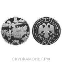 Монета 500 рублей 2012 года, фото 1