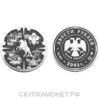 200 рублей 2003 Деяния Петра I., фото 1