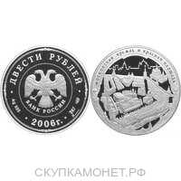 200 рублей 2006 Московский кремль. ЮНЕСКО, фото 1
