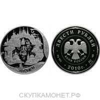 200 рублей 2010 1000 лет Ярославлю, фото 1