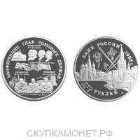 100 рублей 1995 Тегеранская, Крымская и Потсдамская конференция, фото 1
