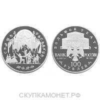 "100 рублей 1995 Сцена из балета ""Спящая красавица"", фото 1"