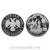 """100 рублей 1996 Линейный корабль """"Полтава"""", фото 1"""