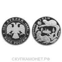 100 рублей 1996 Сохраним наш мир. Соболь, фото 1