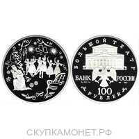 """100 рублей 1996 Русский балет. Сцена из балета """"Щелкунчик"""", фото 1"""