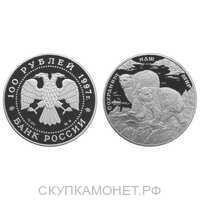 100 рублей 1997 Сохраним наш мир. Полярный медведь, фото 1