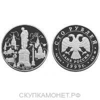 100 рублей 1999 200 лет со дня рождения А.С. Пушкина, фото 1