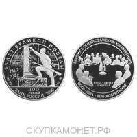 100 рублей 2000 55 лет победы. Потсдамская конференция, фото 1