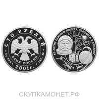 100 рублей 2001 Юрий Гагарин, фото 1