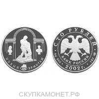 100 рублей 2002 Новый Эрмитаж, 1852-2002, фото 1