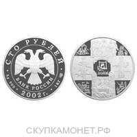 100 рублей 2002 Историческая серия. Дионисий, фото 1