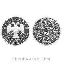100 рублей 2002 Чемпионат мира по футболу, фото 1