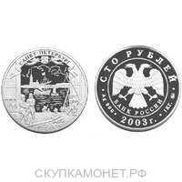 100 рублей 2003 Окно в Европу. Санкт-Петербург, фото 1