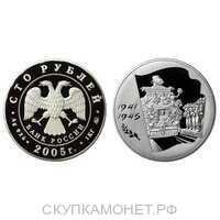 100 рублей 2005 60 лет Победы в Великой Отечественной войне, фото 1