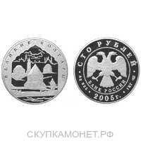 """100 рублей 2005 """"Великие Болгары"""". 1000-летие Казани, фото 1"""