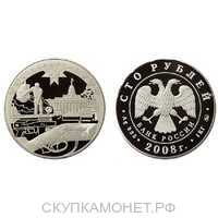 100 рублей 2008 450-летие вхождения Удмуртии в состав России, фото 1