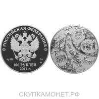 """100 рублей 2013 Сочи 2014. Русская зима (""""горка""""), фото 1"""