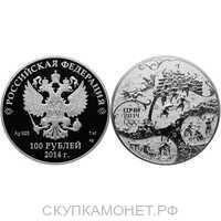 """100 рублей 2013 Сочи 2014. Русская зима (""""городок""""), фото 1"""