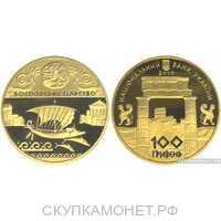 "100 гривень 2010 года ""Боспорское царство""(золото, Украина), фото 1"