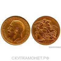 "1 соверен 1911-1936 года ""Соверен Георга V""(золото, Великобритания), фото 1"