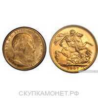 "1 соверен 1902-1910 года ""Соверен Эдуарда VII""(золото, Великобритания), фото 1"