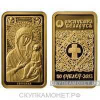 """50 рублей 2013 года """"Икона Пресвятой Богородицы """"Иверская""""(золото, Беларусь), фото 1"""