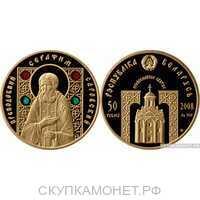 """50 рублей 2008 года """"Преподобный Серафим Саровский""""(золото, Беларусь), фото 1"""