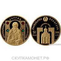 """50 рублей 2008 года """"Сергий Радонежский""""(золото, Беларусь), фото 1"""