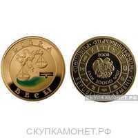 """10000 драм 2008 года """"Весы""""(золото, Армения), фото 1"""