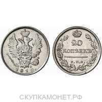 20 копеек 1819 года, Александр 1, фото 1
