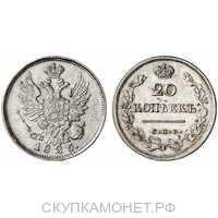 20 копеек 1825 года, Александр 1, фото 1