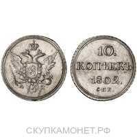 10 копеек 1802 года, Александр 1, фото 1