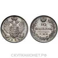 10 копеек 1824 года, Александр 1, фото 1