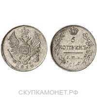 5 копеек 1819 года, Александр 1, фото 1