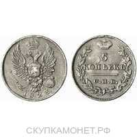 5 копеек 1823 года, Александр 1, фото 1