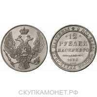 12 рублей 1833 года, Николай 1, фото 1
