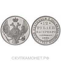 12 рублей 1834 года, Николай 1, фото 1