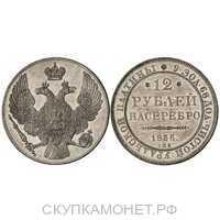 12 рублей 1836 года, Николай 1, фото 1