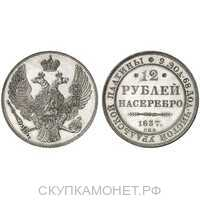 12 рублей 1837 года, Николай 1, фото 1