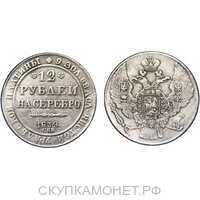 12 рублей 1839 года, Николай 1, фото 1