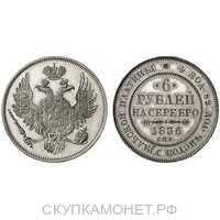 6 рублей 1836 года, Николай 1, фото 1