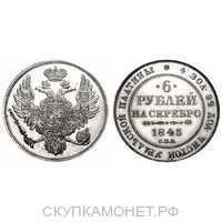 6 рублей 1845 года, Николай 1, фото 1