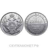 3 рубля 1831 года, Николай 1, фото 1