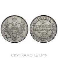 3 рубля 1843 года, Николай 1, фото 1