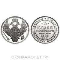 3 рубля 1845 года, Николай 1, фото 1